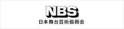 NBS 日本舞台芸術振興会