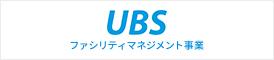 UBS ファシリティマネジメント事業