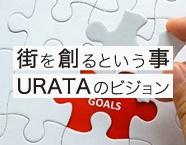 街を創るという事 URATAのビジョン